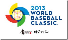 WBC(ワールドベースボールクラシック) 2013の日程